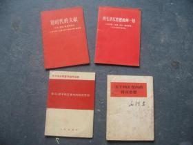 划时代的文献。。用毛泽东思想统帅一切。。学习关于纠正党内的错误思想。。关于纠正党内的错误思想(4本)