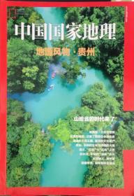 中国国家地理 地道风物 贵州