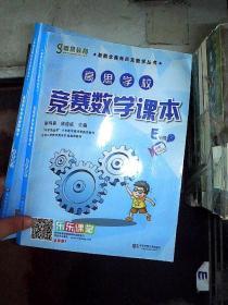 新概念奥林匹克数学丛书·高思学校竞赛数学课本:五年级(上下)(