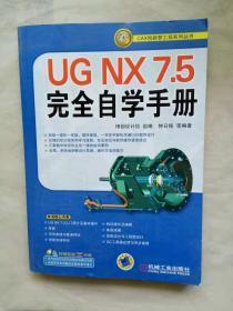 UG NX7.5完全自学手册