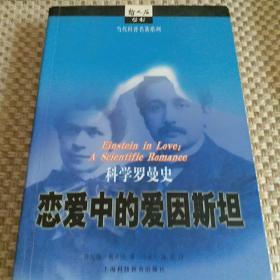 恋爱中的爱因斯坦:科学罗曼史