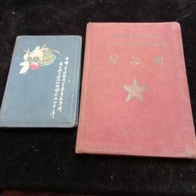 50年代日记本(鞍山冶金建筑总公司第一次先进生产者代表会议纪念册)