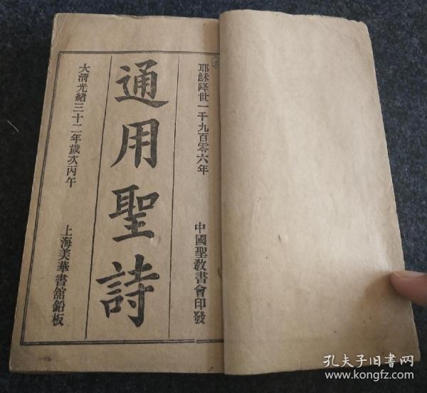光绪32年上海美华书馆铅印《通用圣诗》基督教大圣歌讚美诗一册全