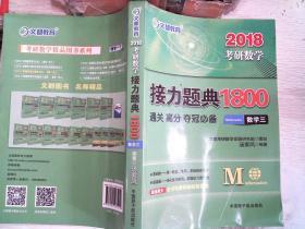 2018考研数学接力题典1800数学三