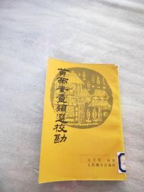 皇帝素灵类选校勘(馆藏)