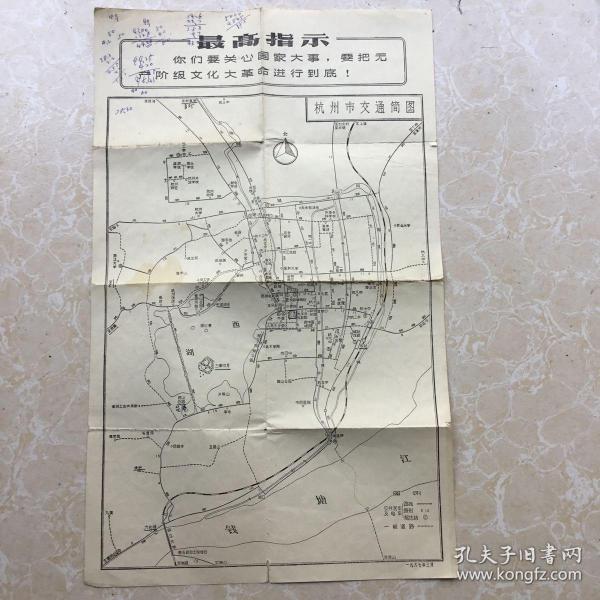 文革时期杭州市交通简图