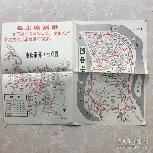 文革时期重庆市郊区示意图