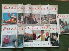 13本一起卖! 老杂志 老同志之友 1993年 第 1 3 4 5 6 7 8 9期1996年 第 1 5 8期  1994年第3期 1991年 第12期