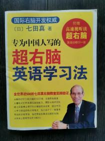 专为中国人写的超右脑英语学习法(内带光盘)