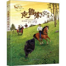 克鲁索和它的主人朱自强主编百年经典动物小说
