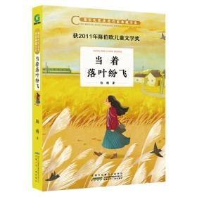 当着落叶纷飞/陈伯吹奖获奖作家典藏书系