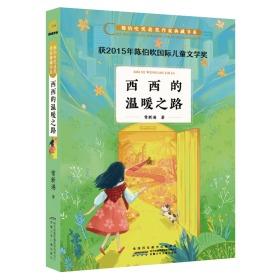 西西的温暖之路/陈伯吹奖获奖作家典藏书系