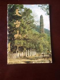 天台山(小画册,黑白图片加文字)