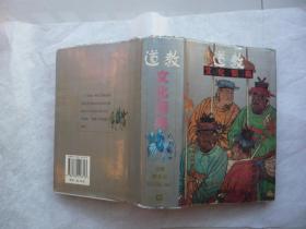 道教文化新典 卿希泰 詹石窗主编 上海文艺出版社非馆藏无涂画包正版1版1印