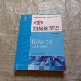 朗文如何教英语(新版)
