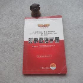 时事政治手册(2012素质提高版)(高分必备)