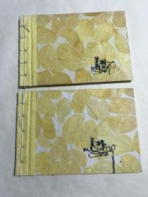 二本动物画册一韩美林