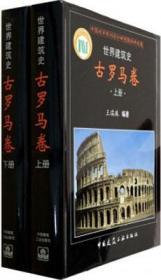 世界建筑史 古罗马卷(上、下册) 9787112066094 王瑞珠 中国建筑工业出版社 蓝图建筑书店