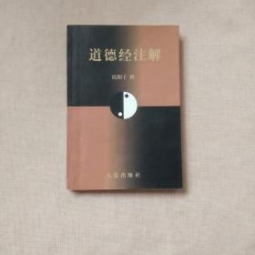 道德经注解(震阳子毛笔签名铃印.包真)