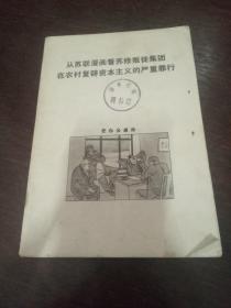 从苏联漫画看苏修叛徒集团在农村复辟资本主义的严重罪行