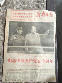 济南日报1971年7月1日本期八版