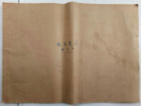报刊文摘    一九八九(1989)年   合订本