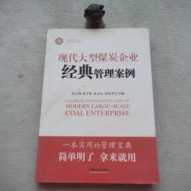 现代大型煤炭企业经典管理案例
