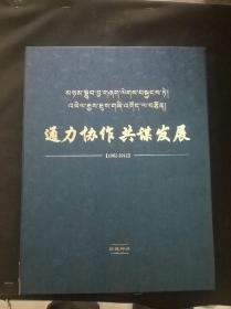 通力协作共谋发展 1982-2012 西藏和四省藏区教育协作三十周年 纪念邮册 如图