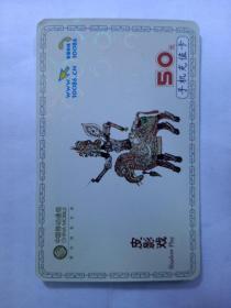 中国移动手机充值卡mcz—2007—5(5—2)皮影戏