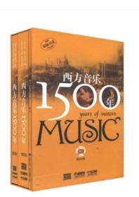 正版 西方音乐1500年 附10CD 原版引进 音乐理论教程教材书籍