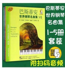 正版包邮 巴斯蒂安世界钢琴名曲集(1-5)全5册 附扫码音频 有声版 初中高级 钢琴练习曲曲谱书籍 原版引进 上海音乐出版社