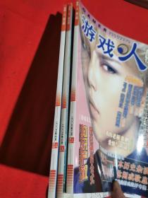游戏·人【2003年3月第二辑.6月第三辑.8月第四辑】三本和售