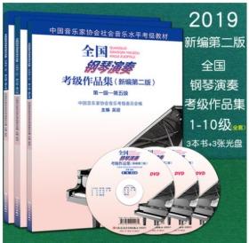 正版包邮 3本套装 全国钢琴演奏考级作品集(新编第二版)1-10级(1-5 6-8 9-10)(附3张DVD) 中国音协音乐水平考级教材钢琴考级教材书