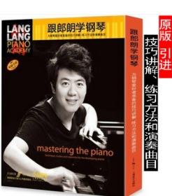 正版 跟郎朗学钢琴(套装版)1-5级 朗朗编著 钢琴教材教程