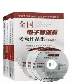 全国电子琴演奏考级作品集第五套1-10级一级-十级全4册附DVD中国音乐家协会社会音乐水平考级教材电子琴入门初级教材