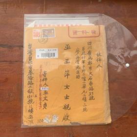 黄埔军校巫文贞 信及书法一分  79*102cm