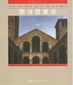 世界建筑史丛书 罗马风建筑 9787112037360 汉斯·埃里希·库巴赫 中国建筑工业出版社 蓝图建筑书店