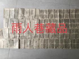 民国时期,1925年,广东开平华侨出国口供纸两大张一份