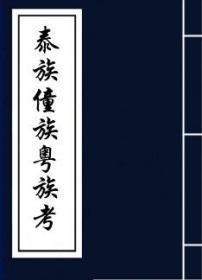 【复印件】泰族僮族粤族考-徐松石著-民国35[1946]