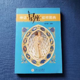 神话·星座·纹样图典