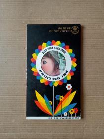 早期(向阳牌)民族娃娃画卡片~一套六枚+封套