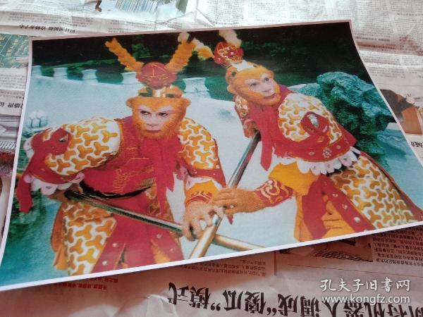 六小齡童版真假美猴王大型畫頁罕見
