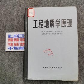 工程地质学原理(16开精装本)