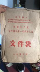 大全套-----1970年--中国共产党金华地区第一次代表大会-开幕词、报告、闭幕词、注意事项、标语口号,五种大全套