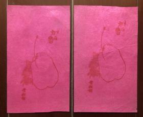 清末 青松阁 桃石笺两张 信笺 笺纸 木版水印 诗笺 木板水印