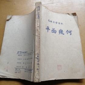 高级中学课本《平面几何》 人民教育出版社出版 1952年版