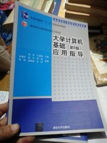 大学计算机基础(第5版)应用指导