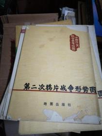 中国历史教学参考挂图:第二次鸦片战争形势图