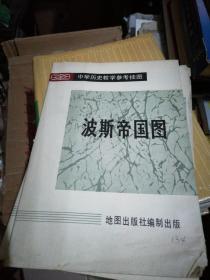 中学历史教学参考挂图——波斯帝国图