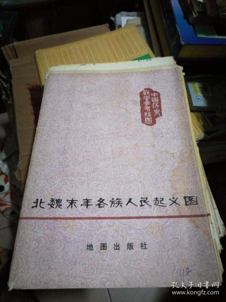 中国历史教学参考挂图:北魏末年各族人民起义图